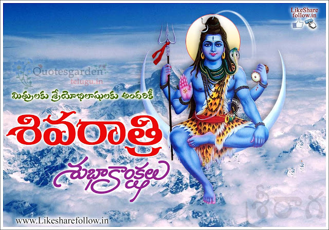 Maha Shivaratri Telugu Greetings quotes messages