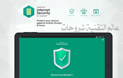 تطبيق-Kaspersky-Lab-Internet-Security
