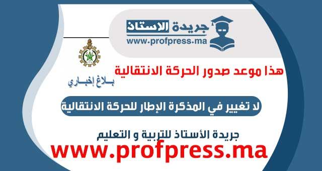نقابة الجامعة الحرة للتعليم: هذا موعد صدور الحركة الانتقالية ولا تغيير في المذكرة الإطار