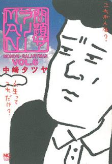 問題サラリーマン 第01-06巻