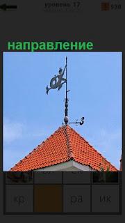 На крыше установлен флюгер и показывает направление ветра