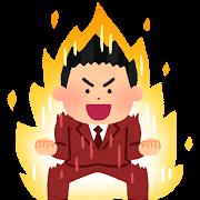やる気に燃える人のイラスト(男性会社員)