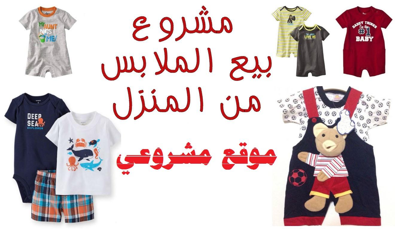 دراسه جدوي فكرة مشروع تجارة ملابس أطفال بالجملة من المنزل في مصر 2018