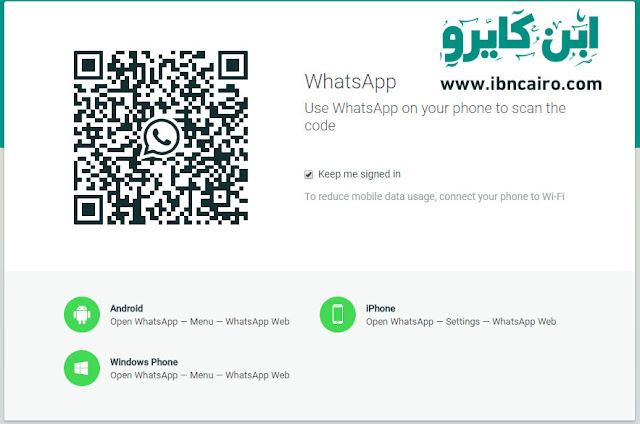 واتس اب للكمبيوتر WhatsApp Web
