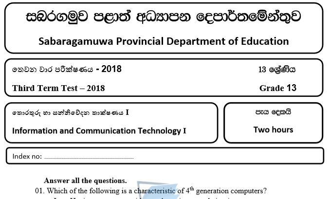 ICT | Sabaragamuwa Province - Term Exam Paper 2016 | G C E  A/L
