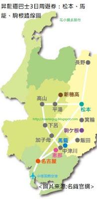 昇龍道巴士3日周遊券:松本、馬籠、駒根路線圖