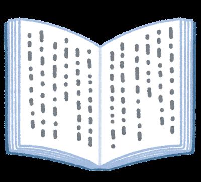 開いた本のイラスト(縦書き)