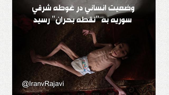 """وضعیت انسانی در غوطه شرقی سوریه به """"نقطه بحران"""" رسید"""
