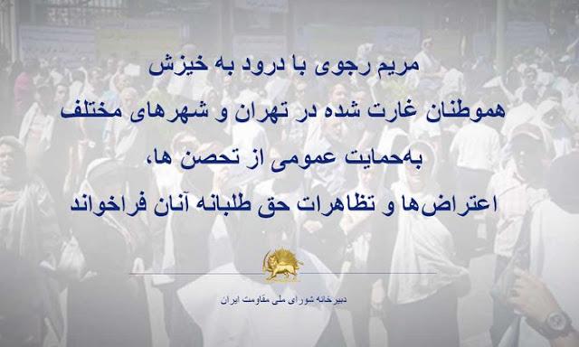 مریم رجوی با درود به خيزش هموطنان غارتشده در تهران و شهرهای مختلف بهحمایت عمومی از تحصنها، اعتراضها و تظاهرات حقطلبانه آنان فراخواند