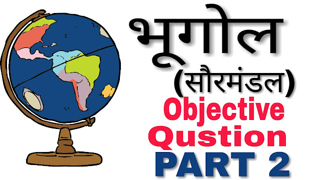 geography objective type question in hindi ||geography objective question in hindi