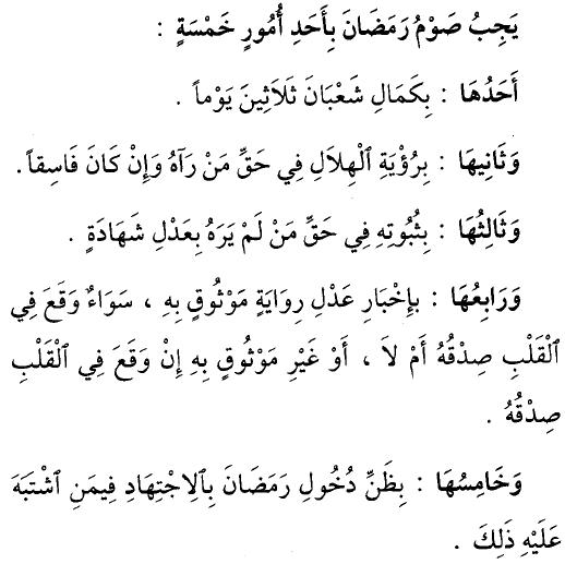 5 Cara Menentukan Awal Puasa Ramadhan