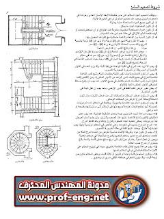شروط تصميم السلم - اسس تصميم السلالم