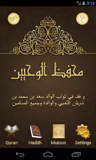 تطبيق محفظ الوحيين El-Mohafez للاندرويد