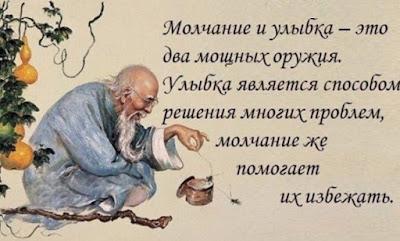 Молчание золото