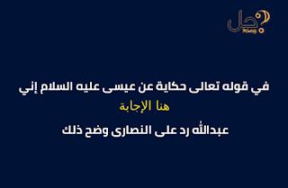 في قوله تعالى حكاية عن عيسى عليه السلام إني عبدالله رد على النصارى وضح ذلك
