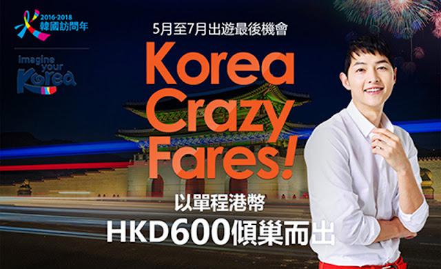 宋仲基再出招! 濟州航空【快閃遊韓】香港飛 首爾 單程機位 $600起,明日(5月5日)早上9時開搶!