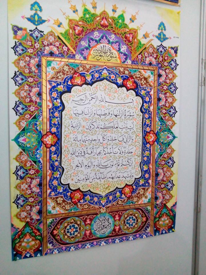 Contoh Gambar Kaligrafi Dekorasi
