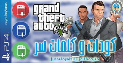 جميع أكواد وكلمات سر لعبة  GTA 5 CODE PS4 مترجمة باللغة العربية جاهزة لتحميل بكل الصيغ