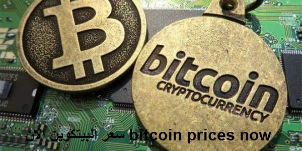 سعر البيتكوين الان BTC