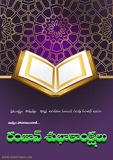 Ramadan Telugu Wishes ramzan telugu Images.