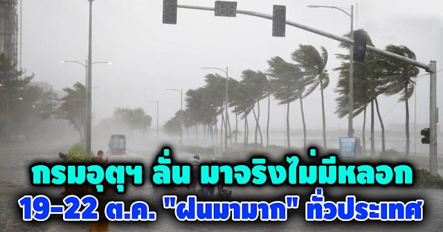 """กรมอุตุฯ ลั่น มาจริงไม่มีหลอก 19-22 ต.ค. """"ฝนมามาก"""" ทั่วประเทศ!!(รายละเอียด)"""