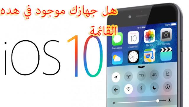 رسميا : قائمة  الأجهزة المتوافقة مع نظام الجديد iOS 10