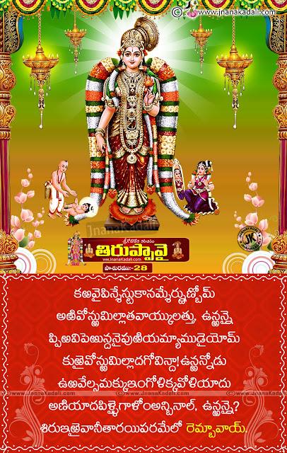 Tiruppavai in Telugu, Telugu Tiruppavai paasuram information, Tiruppavai telugu paasuram