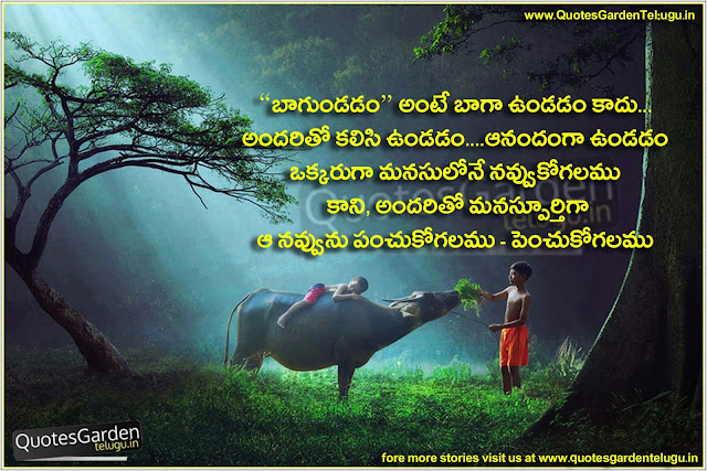 Telugu inspirational Quotations messages thoughts