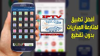 حمّل التطبيق الأفضل لمتابعة المباريات والقنوات المشفرة بشكل مجاني وبدون تقطيع على هاتفك | تطبيق يستحق التجربة