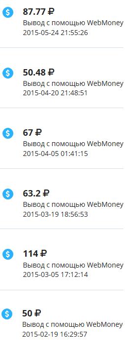 скриншот выплат с vktarget.ru