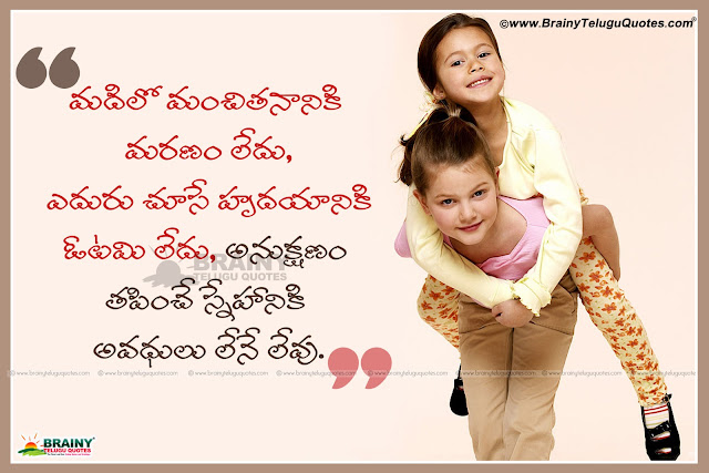 Here is Images for friendship quotes kavithalu,Best Friendship Kavithalu For True Friends,Friends Quotes and Nice Images online,Latest Telugu Daily Inspiring Friendship Kavithalu Images,Sneham Kavithalu in telugu,New Telugu Sneham Kavithalu,Awesome Telugu Friendship Quotes for Facebook,Best True Friendship Messages in Telugu Images,Searches related to friendship quotes kavithalu,friendship kavithalu in telugu,telugu kavithalu on friendship with images,telugu kavithalu on friendship in english,sneham kavithalu,friends kavithalu,telugu kavithalu on life,telugu kavithalu on amma,telugu kavithalu on love