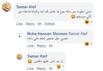 حسن الرداد, ايمى سمير غام, مهرجان الجونة السينمائى,