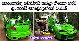 Modified Nissan Sunny Car From Sri Lanka