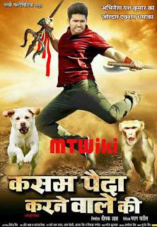 यश कुमार की फिल्म ''कसम पैदा करने वाले की'' का फर्स्ट लुक आउट !