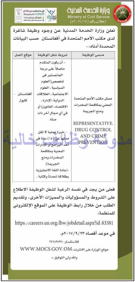 وظائف شاغرة فى جريدة عمان سلطنة عمان الثلاثاء 19-09-2017 %25D8%25B9%25D9%2585%25D8%25A7%25D9%2586%2B1