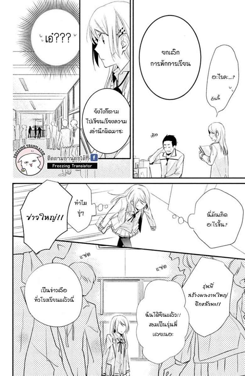 Chiaki-Sempai no Iu Toori - หน้า 32
