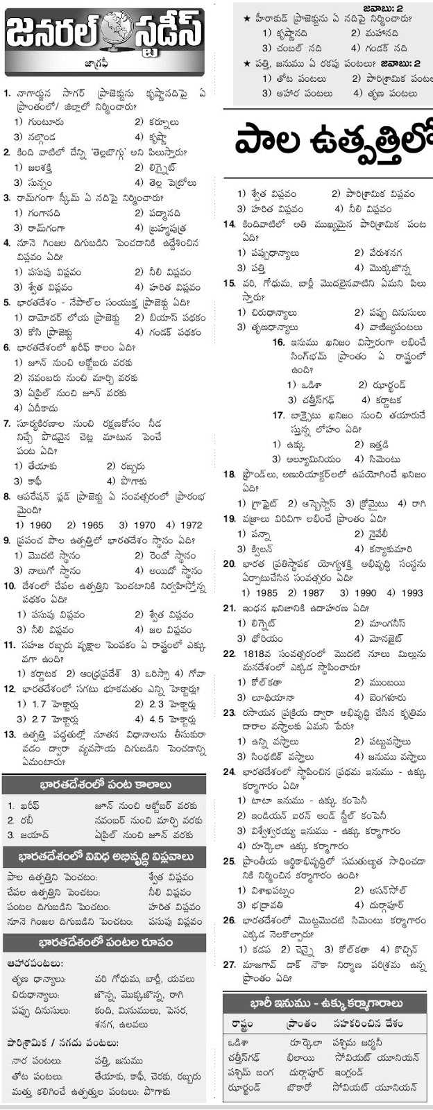 Part 3: Indian Geography Bits in Telugu Medium for APPSC