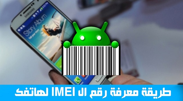 how to know imei