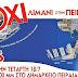 Κάτοικοι προς Δημοτικό Συμβούλιο Πειραιά: Πάρτε ξεκάθαρη θέση για σχέδια της COSCO στο λιμάνι