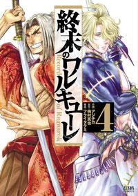 Shuumatsu no Valkyrie Manga Tomo 4