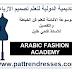 موسوعة الاجيال لتعلم الخياطة والتفصيل للاستاذ فتحي خليل كاملة 5 اجزاء : تحميل مجاني pdf