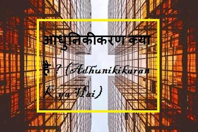 आधुनिकीकरण क्या है, Adhunikikaran Kya Hai
