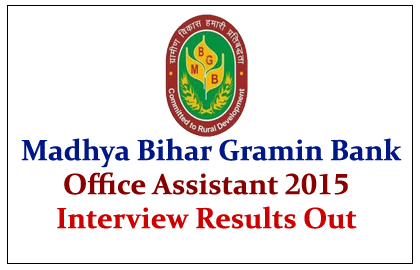 Madhya Bihar Gramin Bank Interview Results Out