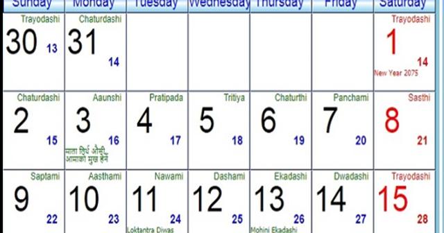 nepali calendar app for pc