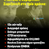 ΤΙ ΠΕΤΥΧΕ Η ΚΥΒΕΡΝΗΣΗ ΣΥΡΙΖΑ-ΑΝΕΛ ΣΤΑ ΤΡΙΑ ΧΡΟΝΙΑ....