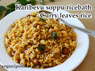 Karibevu soppina ricebath recipe in Kannada