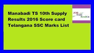 Manabadi TS 10th Supply Results 2016 Score card Telangana SSC Marks List