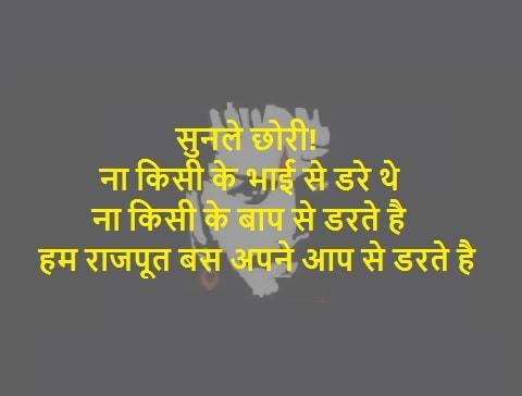 Rajputana Banna Attitude Love Status