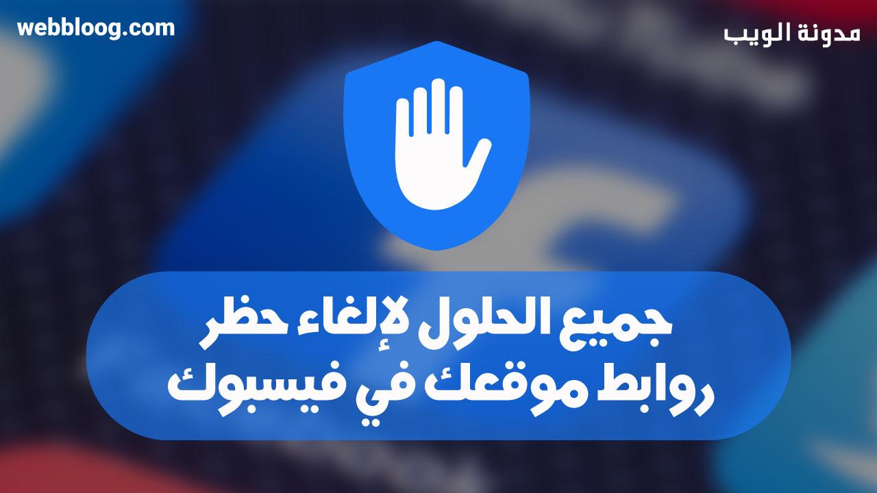 جميع الحلول لإلغاء حظر روابط موقعك في فيسبوك