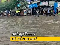 Heavy-rain-alert-in-14-states-of-india-देश के 14 राज्यों में भारी बारिश का अलर्ट